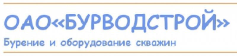 Бурводстрой ОАО