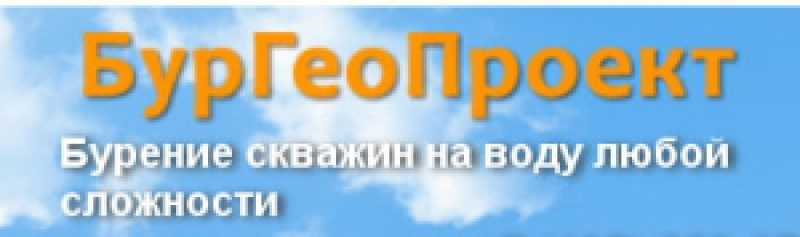 БурГеоПроект ООО