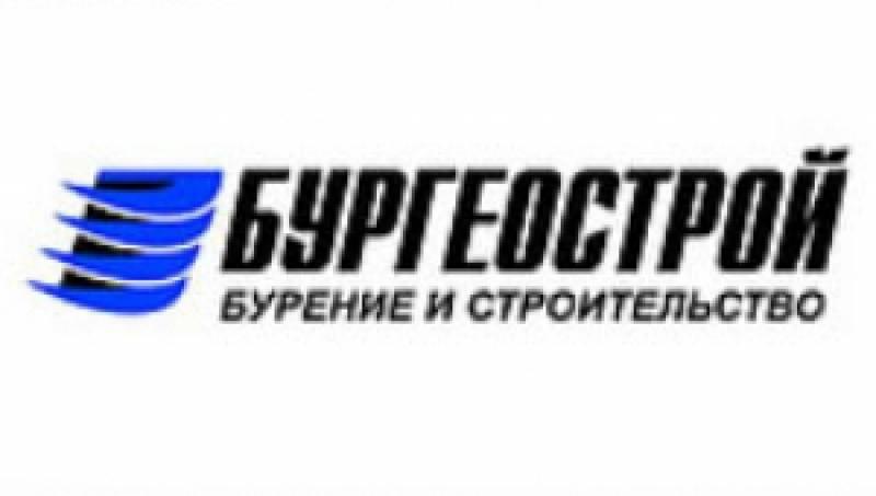 Бургеострой ООО