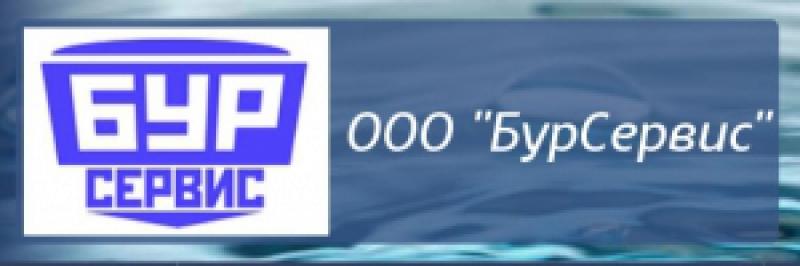 БурСервис ООО
