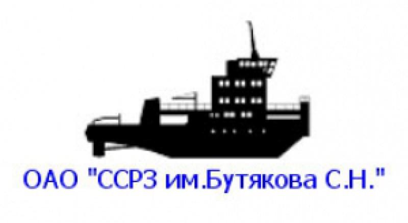 Судостроительный Судоремонтный Завод им. Бутякова С.Н. ОАО