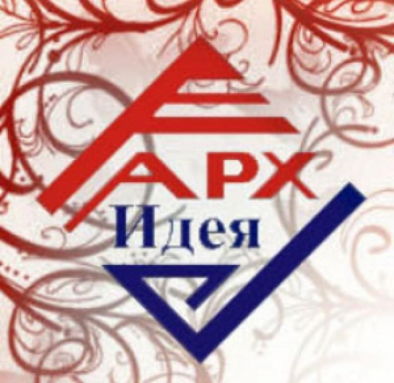 АРХидея ООО
