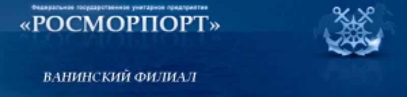Ванинский филиал ФГУП Росморпорт