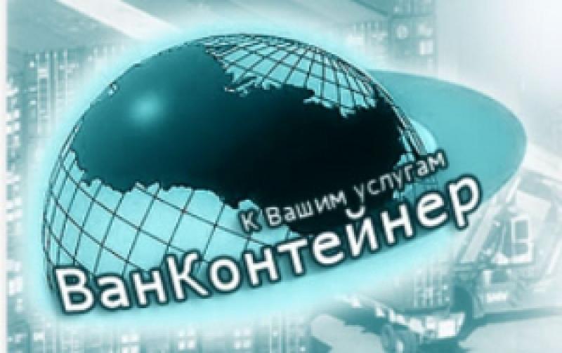 ВанКонтейнер ООО