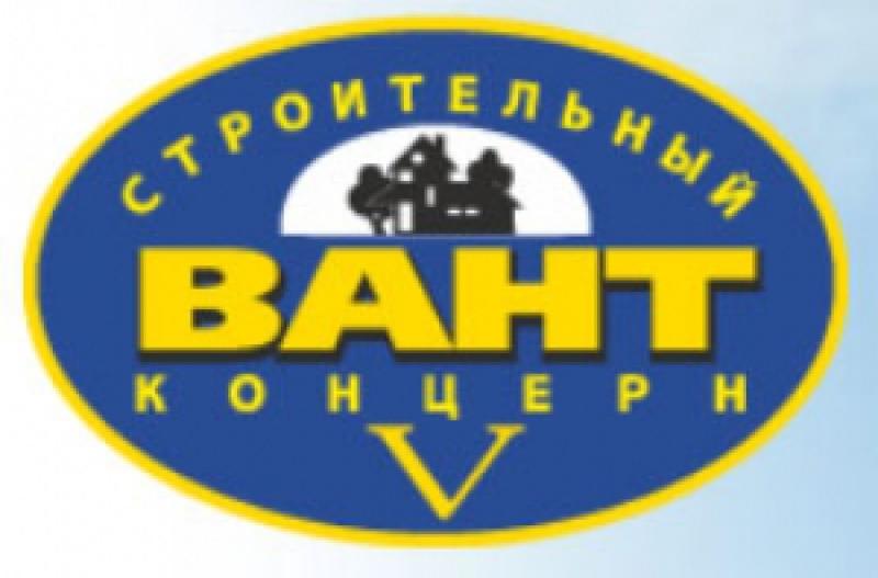 ВАНТ ОАО