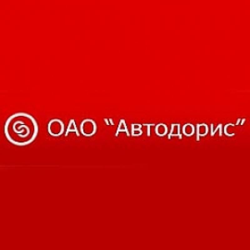 Автодорис ОАО