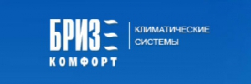 Бриз-Комфорт ООО
