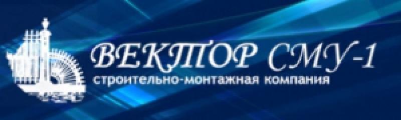 Вектор СМУ-1 ООО
