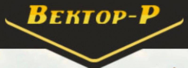Вектор-Р ООО