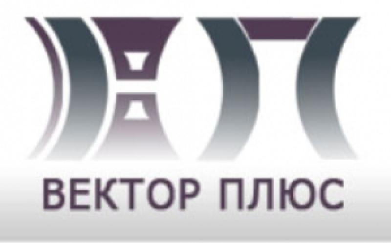 Вектор Плюс ООО
