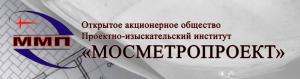 Мосметропроект ОАО Проектно-Изыскательский Институт
