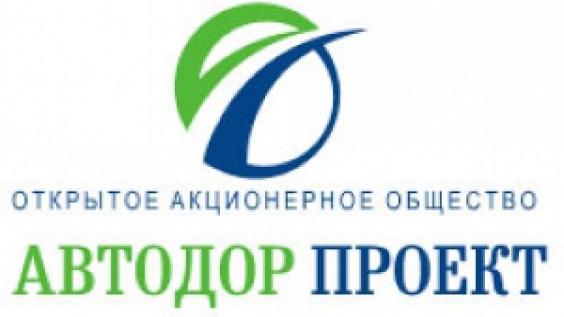 Автодорпроект ОАО