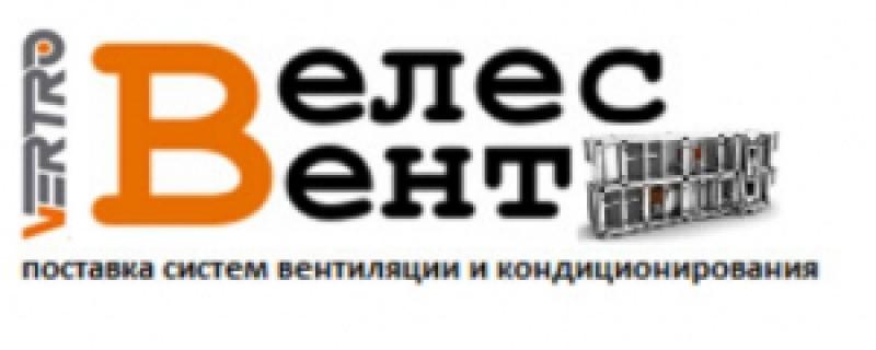 ГК Велес Вент ООО