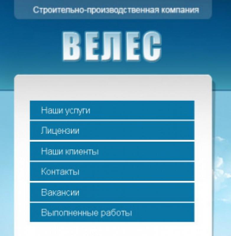 Велес ООО