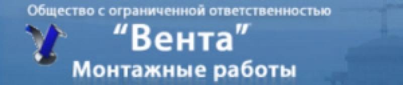 Вента ООО