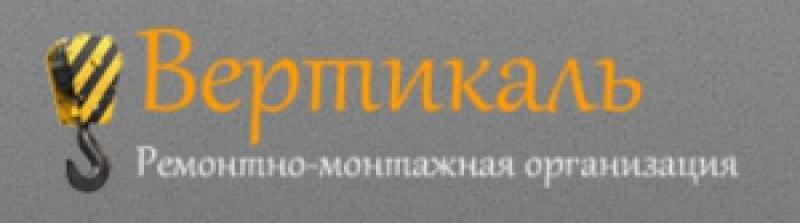 Вертикаль ООО