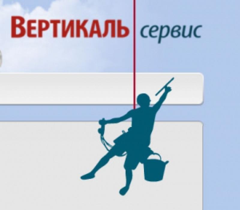 Вертикаль-Сервис ООО