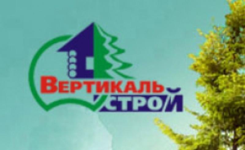 Вертикаль-Строй ООО