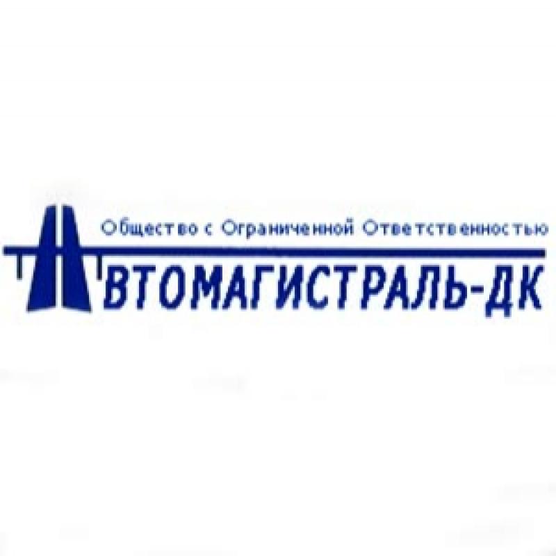 Автомагистраль-ДК ООО