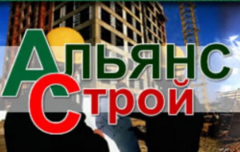 Альянс-Строй ООО