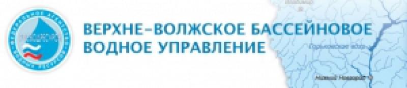 Верхне-Волжское Бассейновое Водное Управление ФГУ Агентства Росводресурсы