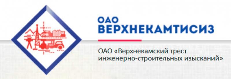 ВерхнекамТИСИз ОАО Верхнекамский Трест Инженерно-Строительных Изысканий