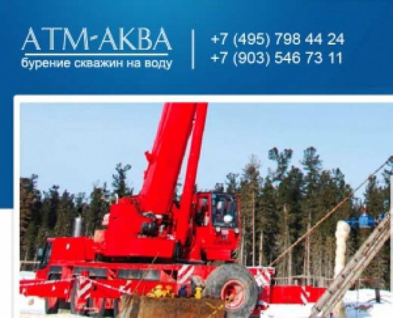 АТМ-Аква ООО