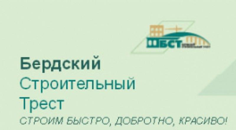 Бердский Строительный Трест ЗАО