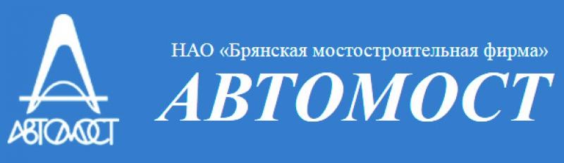 Автомост ЗАО Брянская Мостостроительная Фирма