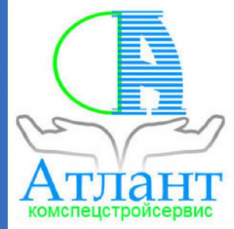 Атлант Комспецстройсервис ООО
