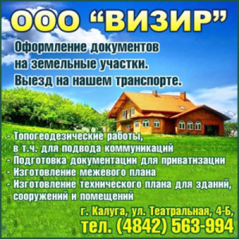 Визир ООО