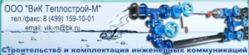ВиК Теплострой-М ООО