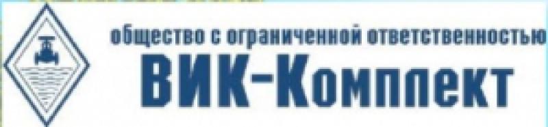 ВИК-Комплект ООО