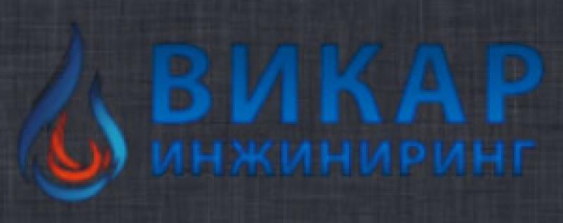 ВИКАР-Инжиниринг ООО