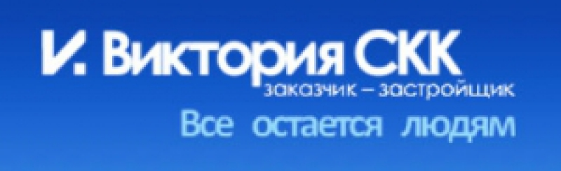 Виктория СКК ООО
