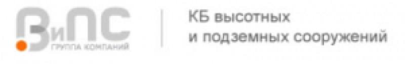 ВиПС ОАО КБ Высотных и Подземных Сооружений