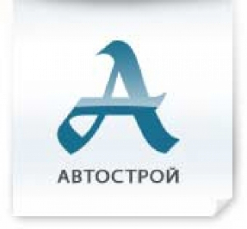 Автострой ОАО