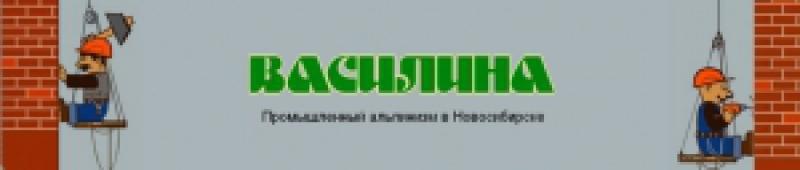 Василина ООО
