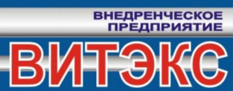 Витэкс ООО