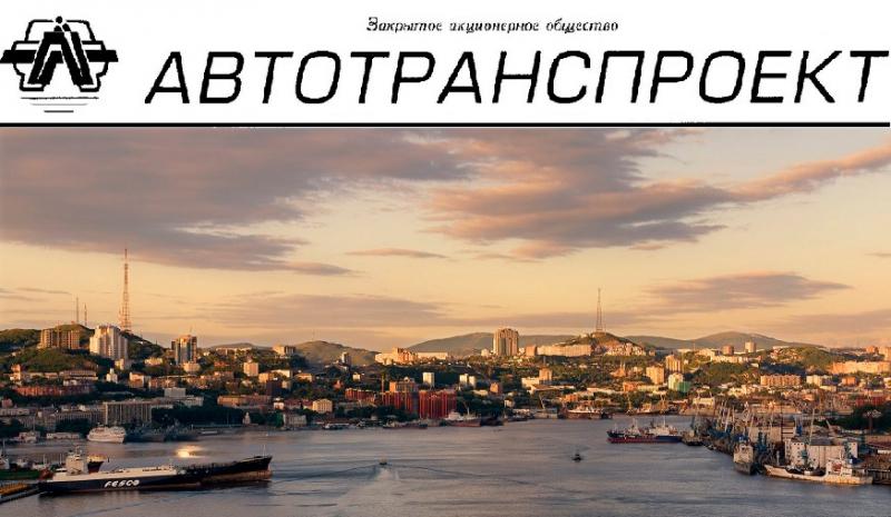 Автотранспроект ЗАО