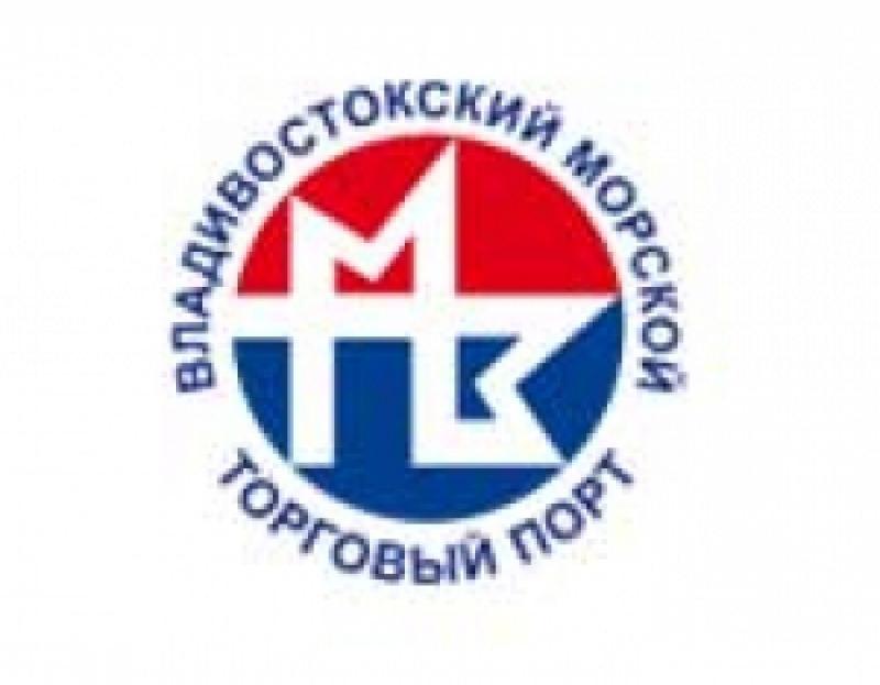 Владивостокский Морской Торговый Порт ПАО ВМТП