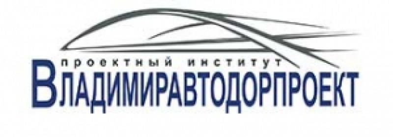 Владимиравтодорпроект ООО