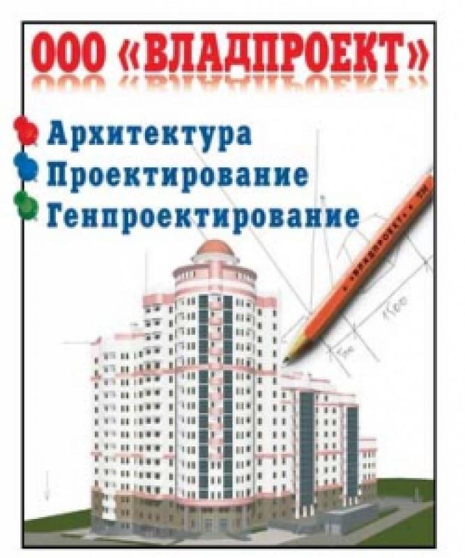 Владпроект ООО