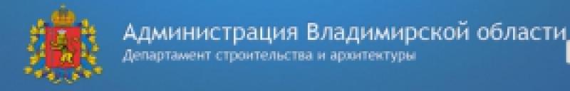 Департамент Строительства и Архитектуры Администрации Владимирской Области