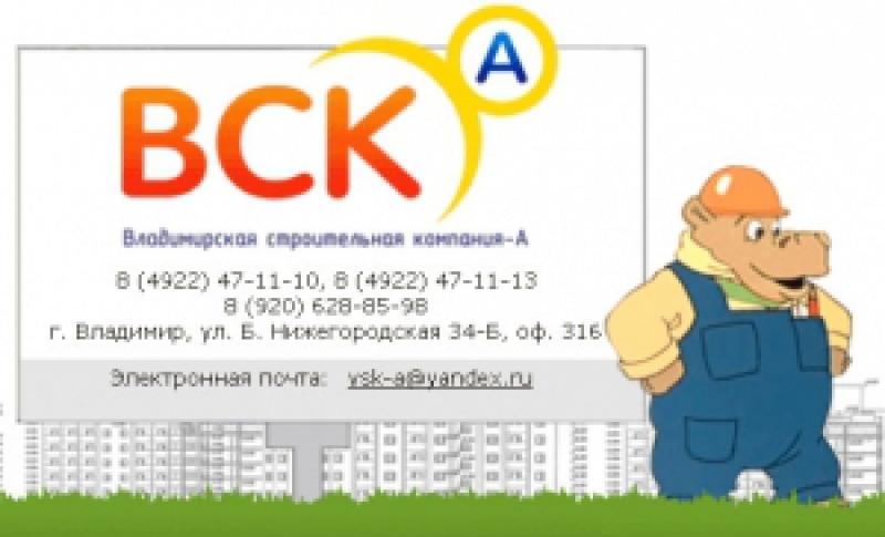 Владимирская Строительная Компания – А ООО ВСК – А