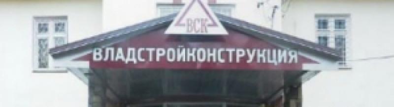 Владстройконструкция ОАО