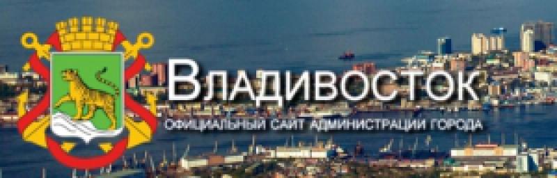 Управление Дорог и Благоустройства Администрации г. Владивосток