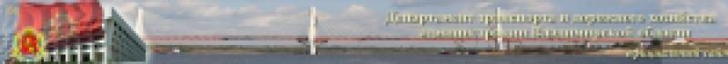 Департамент Транспорта и Дорожного Хозяйства Администрации Владимирской Области