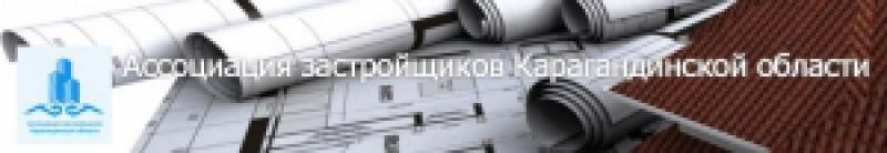 Ассоциация Застройщиков Карагандинской Области НО АЗКО
