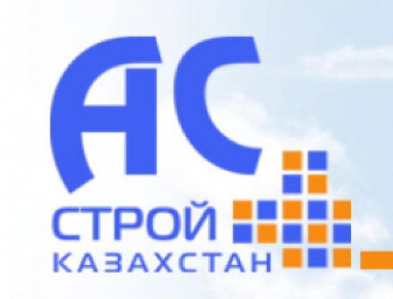 АС Строй Казахстан ТОО